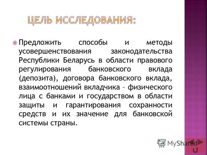 Предложить способы и методы усовершенствования законодательства Республики Беларусь в области правового регулирования банковского вклада (депозита), договора банковского вклада, взаимоотношений вкладчика – физического лица с банками и государством в