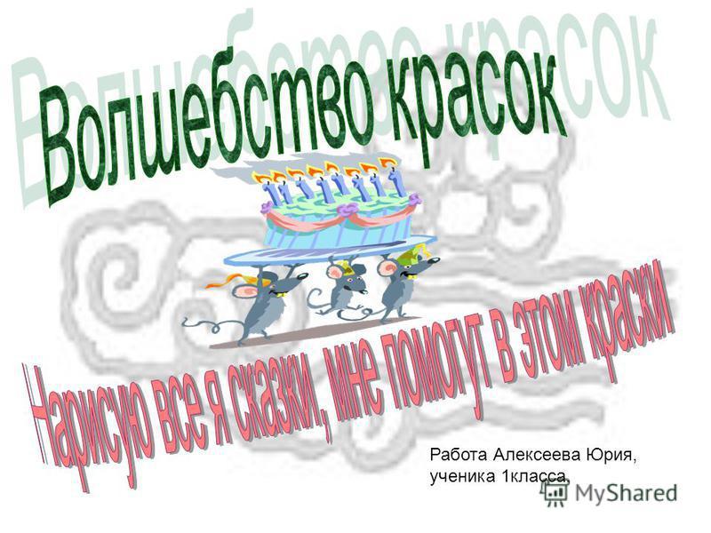 Работа Алексеева Юрия, ученика 1 класса.