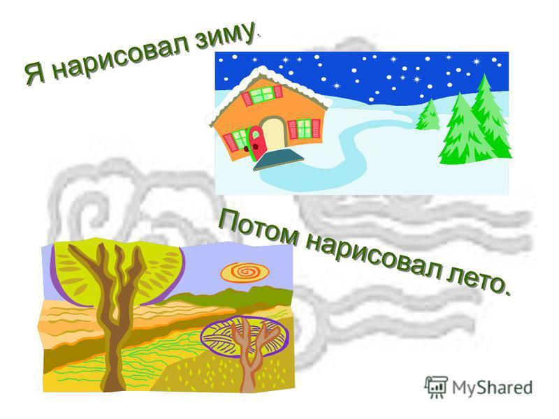 Я нарисовал зиму. Потом нарисовал лето.