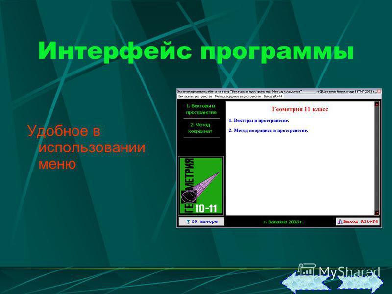 Интерфейс программы Удобное в использовании меню