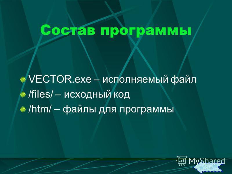 Состав программы VECTOR.exe – исполняемый файл /files/ – исходный код /htm/ – файлы для программы