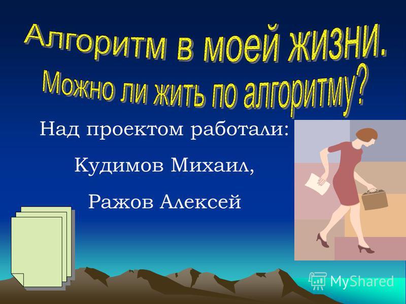 Над проектом работали: Кудимов Михаил, Ражов Алексей