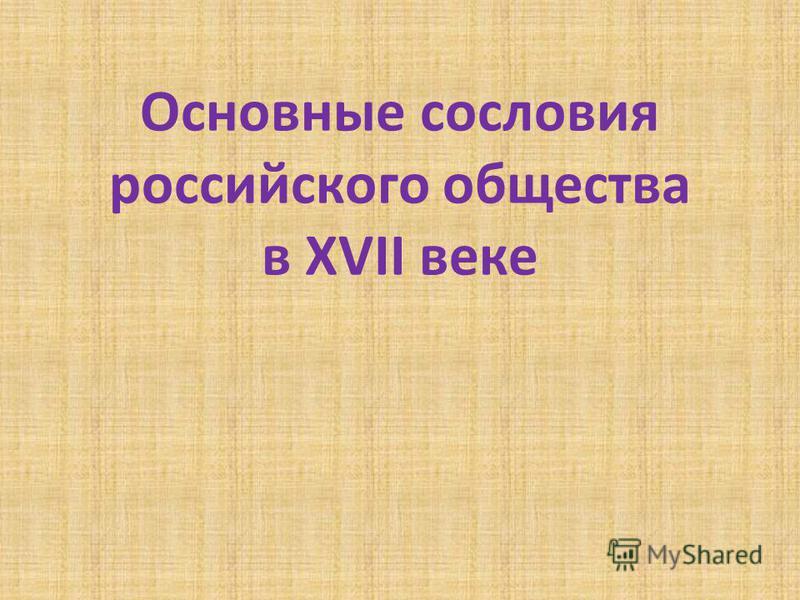 Основные сословия российского общества в XVII веке