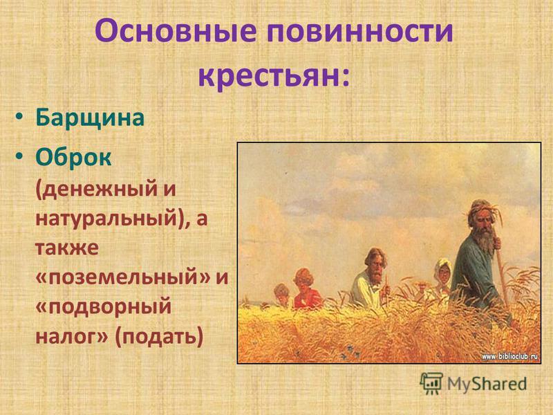 Основные повинности крестьян: Барщина Оброк (денежный и натуральный), а также «поземельный» и «подворный налог» (подать)