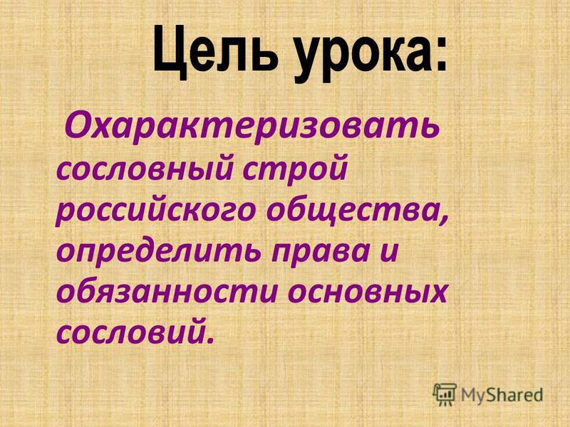 Охарактеризовать сословный строй российского общества, определить права и обязанности основных сословий.