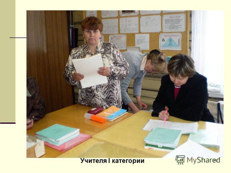 11 Учителя I категории