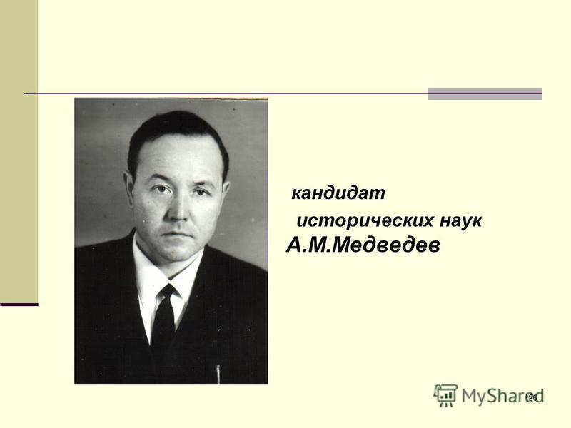 26 кандидат исторических наук А.М.Медведев