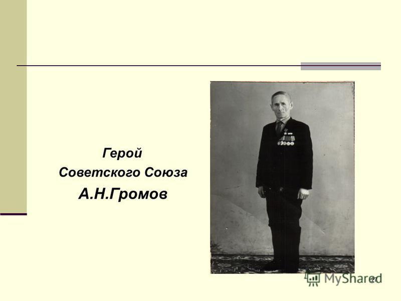 27 Герой Советского Союза А.Н.Громов