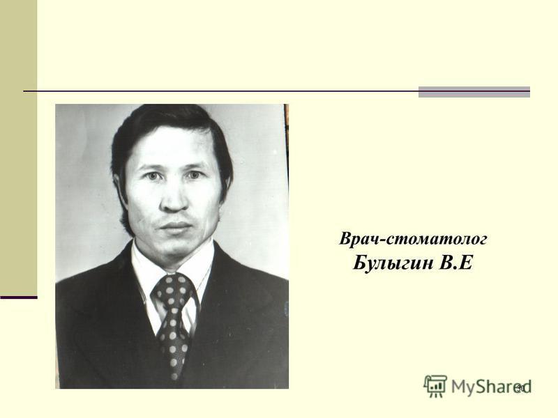 30 Врач-стоматолог Булыгин В.Е