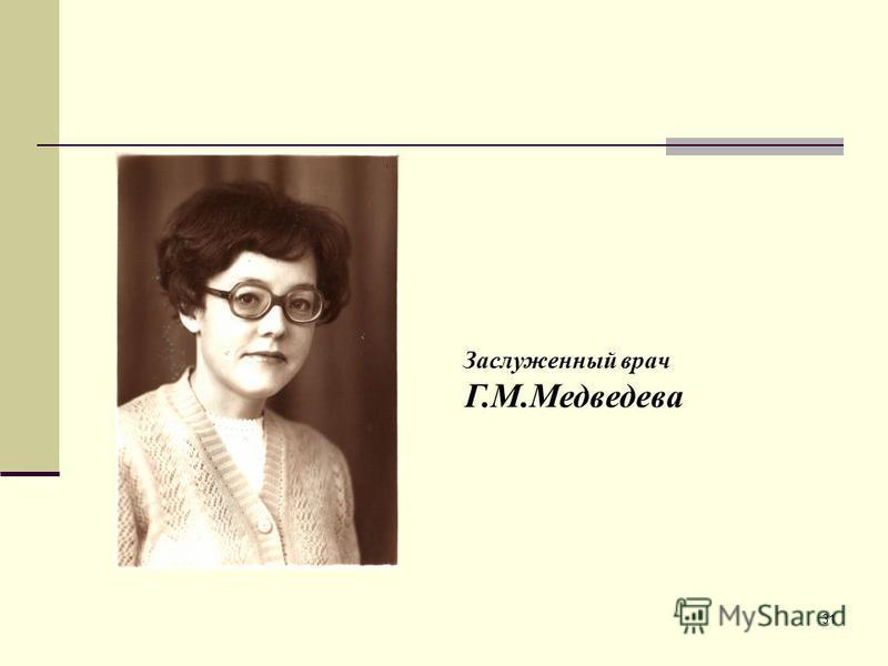 31 Заслуженный врач Г.М.Медведева