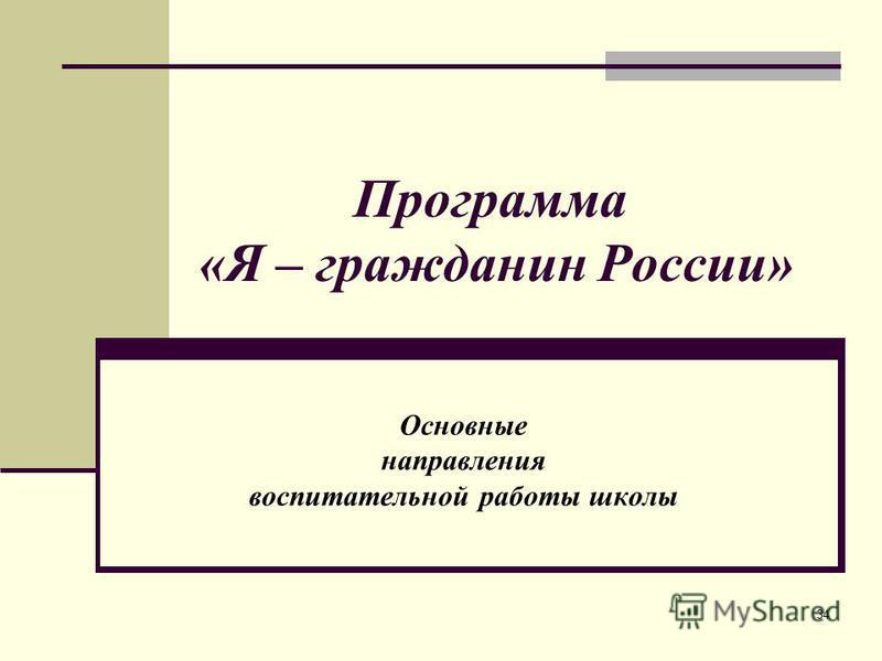 34 Программа «Я – гражданин России» Основные направления воспитательной работы школы
