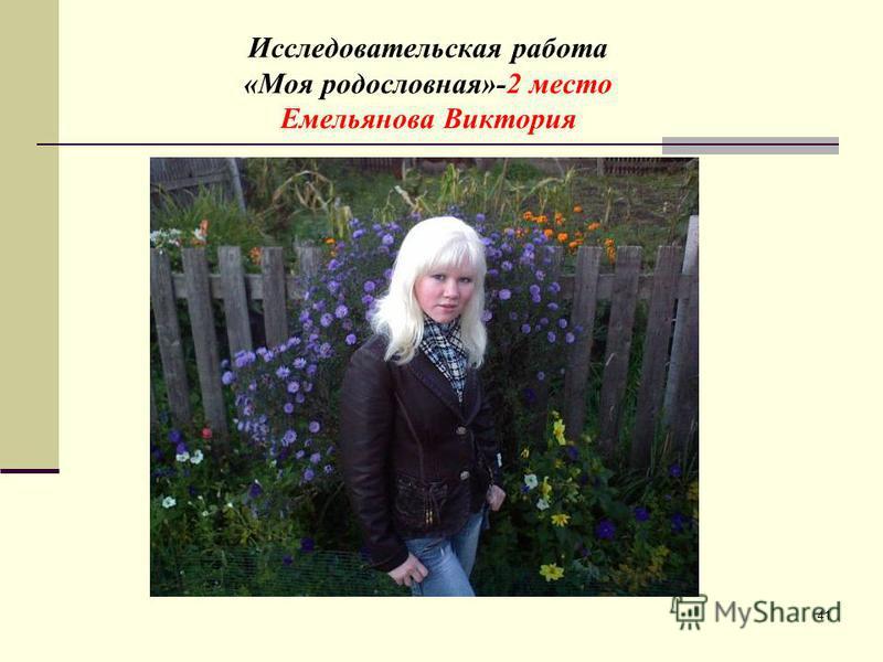 41 Исследовательская работа «Моя родословная»-2 место Емельянова Виктория