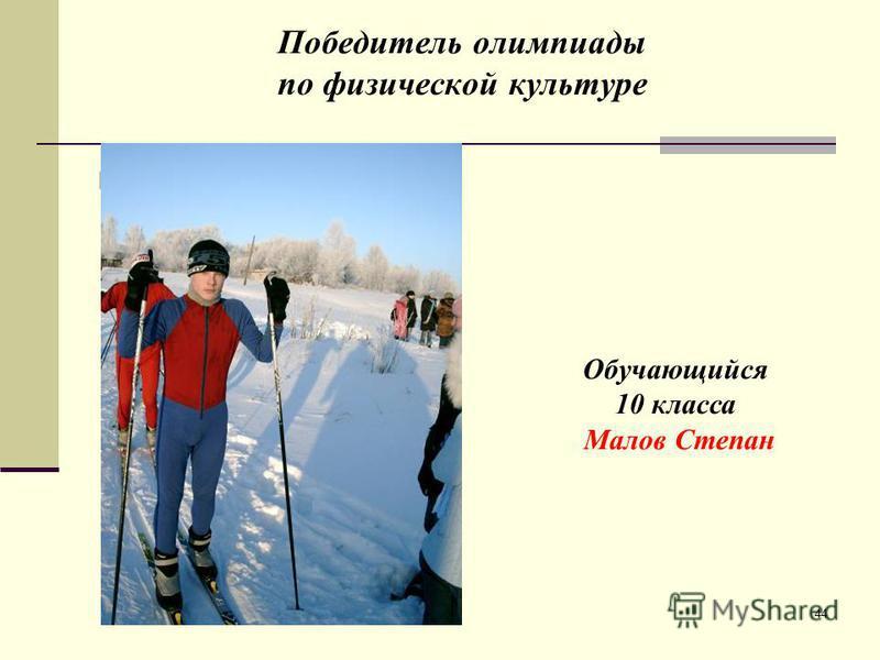 44 Победитель олимпиады по физической культуре Фото Малова Обучающийся 10 класса Малов Степан