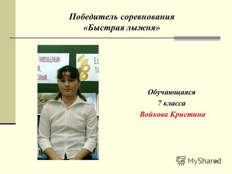 45 Победитель соревнования «Быстрая лыжня» Обучающаяся 7 класса Войкова Кристина