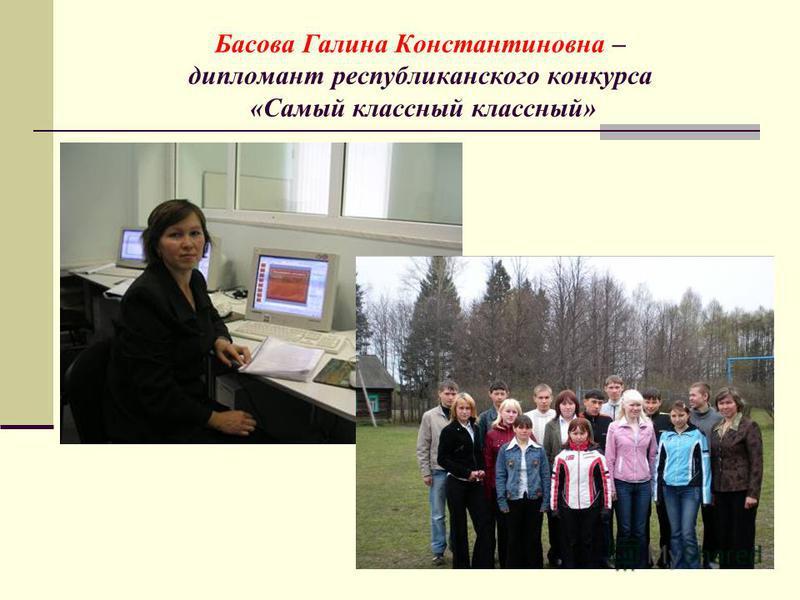 52 Басова Галина Константиновна – дипломант республиканского конкурса «Самый классный классный»