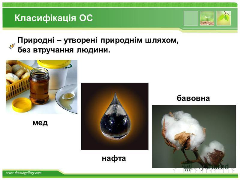 www.themegallery.com Третє положення Властивості речовин залежать від взаємного впливу атомів в молекулах.Властивості речовин залежать від взаємного впливу атомів в молекулах. С 4 Н 10