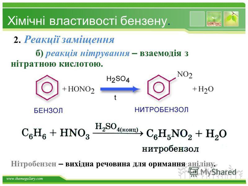 www.themegallery.com Хімічні властивості бензену 2. Реакції заміщення в бензені протікають легше, ніж в алканах. а) реакція галогенування Хлорбензен – вихідна речовина для отримання фенолу.
