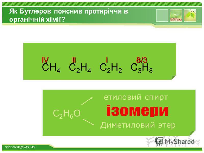 www.themegallery.com Найважливіші характеристики ОС 1) Багатоманітністьсть ( близько 27 млн.) 2)До складу обовязково входять (С) і (Н) – вуглеводні (ВВ) 3) Атоми в молекулі звязані ковалентним вязком 4) Неелектроліти