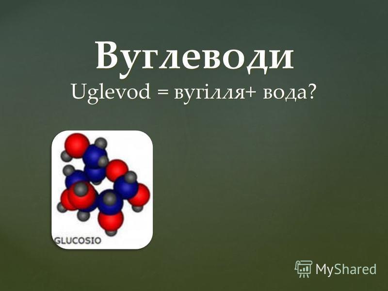 { Вуглеводи Uglevod = вугілля+ вода?