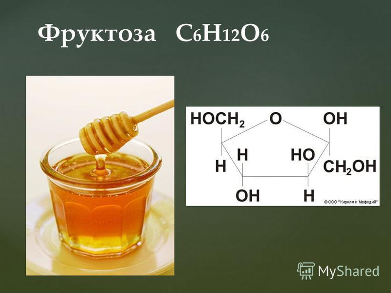 Фруктоза С 6 Н 12 О 6