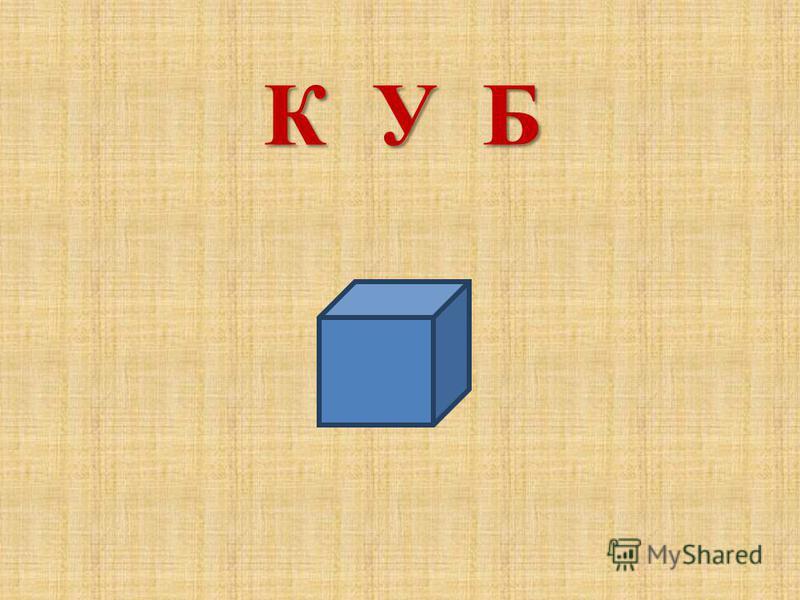 К У Б