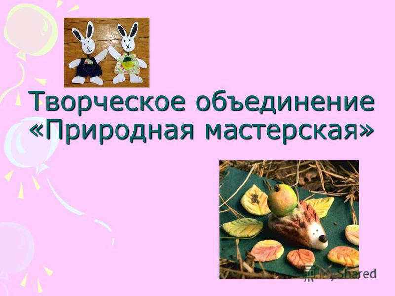 Творческое объединение «Природная мастерская»
