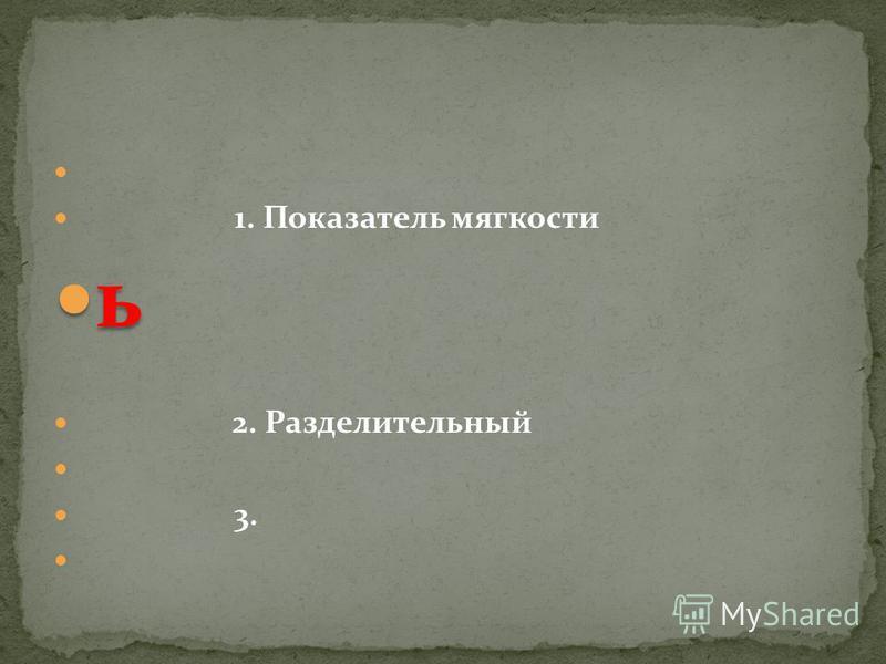 1. Показатель мягкости ь 2. Разделительный 3.