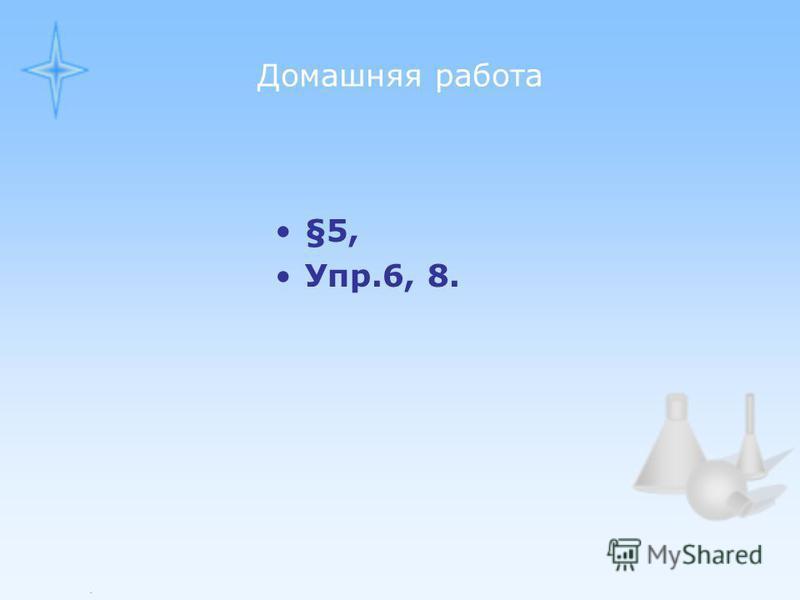 Домашняя работа §5, Упр.6, 8..