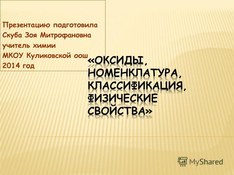 Презентацию подготовила Скуба Зоя Митрофановна учитель химии МКОУ Куликовской оош 2014 год
