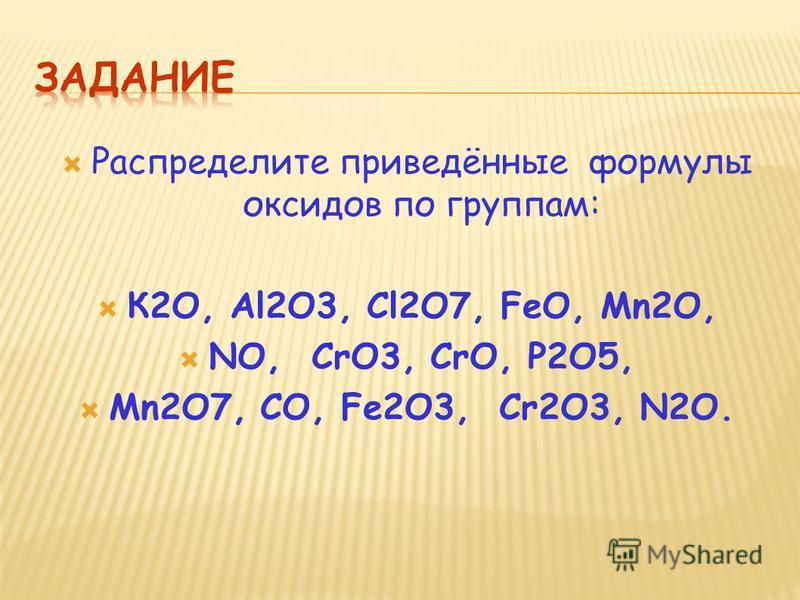 Распределите приведённые формулы оксидов по группам: К2O, Al2O3, Сl2O7, FeO, Mn2O, NO, CrO3, CrO, P2O5, Mn2O7, CO, Fe2O3, Cr2O3, N2O.