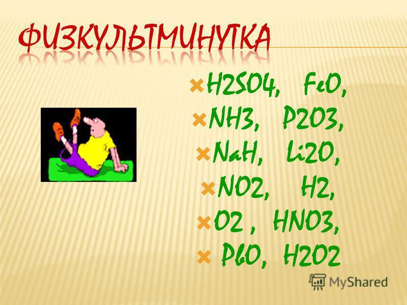 Н2SO4, FeО, NН3, P2О3, NaН, Li2О, NO2, Н2, О2, НNО3, PbO, H2O2
