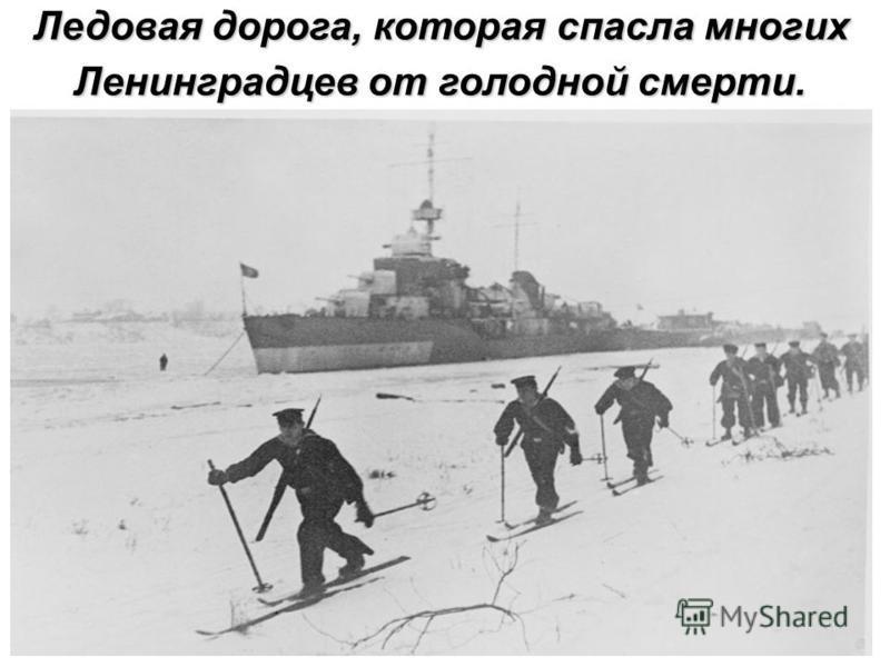 Ледовая дорога, которая спасла многих Ленинградцев от голодной смерти.