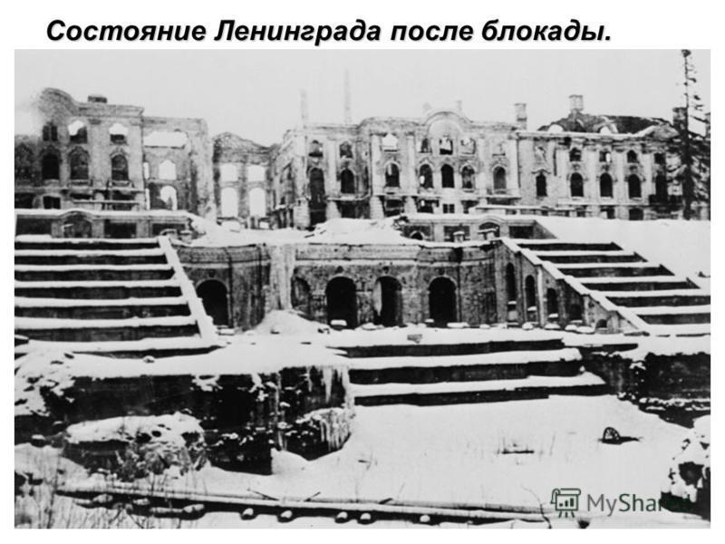 Состояние Ленинграда после блокады.