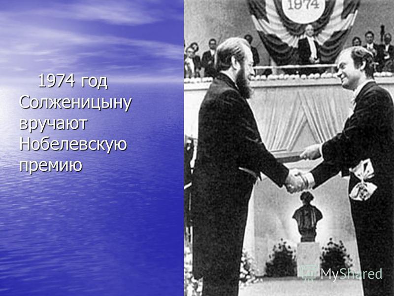 1974 год Солженицыну вручают Нобелевскую премию 1974 год Солженицыну вручают Нобелевскую премию