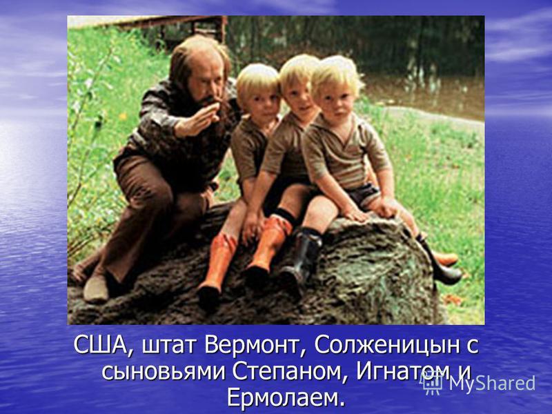 США, штат Вермонт, Солженицын с сыновьями Степаном, Игнатом и Ермолаем.