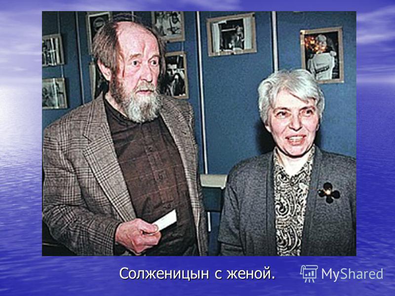Солженицын с женой.
