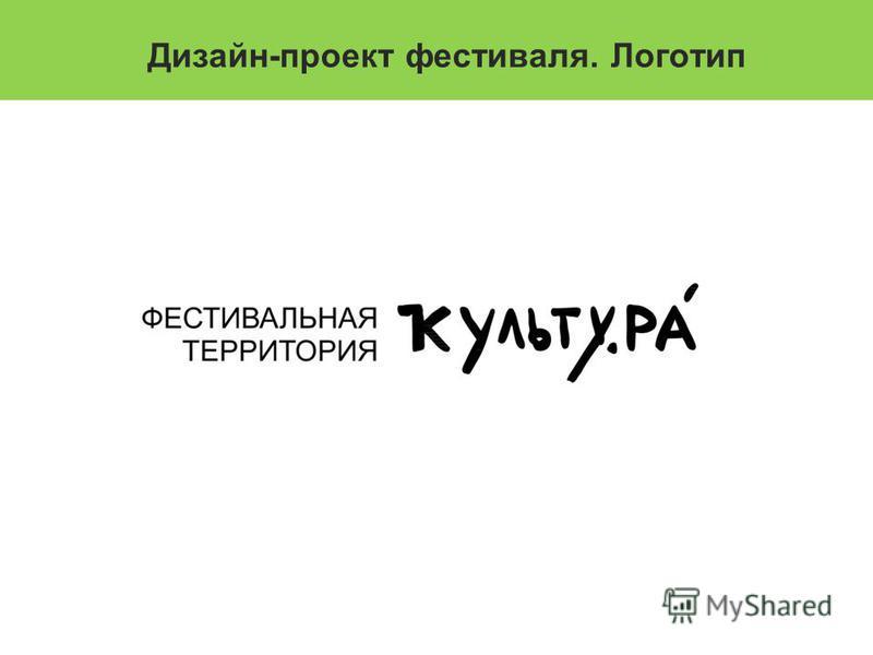 Дизайн-проект фестиваля. Логотип