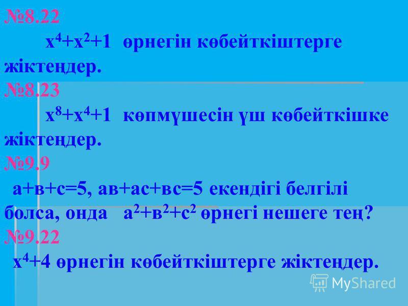 8.14 Есептеңдер: (1- ) (1- )(1- ) (1- )***(1- ) 7.10 х 3 - 7х- 6 өрнегін көбейткіштерге жіктеңдер.