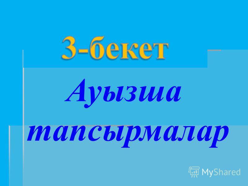 8.22 х 4 +х 2 +1 өрнегін көбейткіштерге жіктеңдер. 8.23 х 8 +х 4 +1 көпмүшесін үш көбейткішке жіктеңдер. 9.9 a+в+с=5, aв+ас+вс=5 екендігі белгілі болса, онда a 2 +в 2 +с 2 өрнегі нешеге тең? 9.22 х 4 +4 өрнегін көбейткіштерге жіктеңдер.