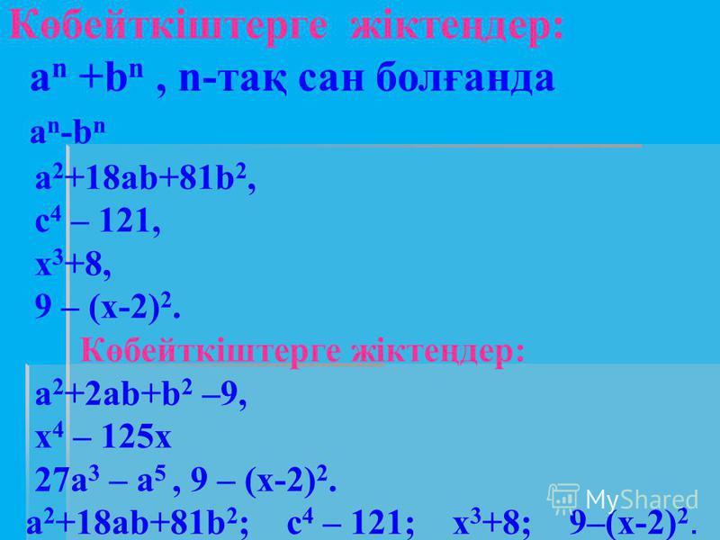 Қосымша тапсырмалар 8.15 8 2008 санының соңғы цифрын анықтаңдар. 31.28 Топтау тәсілімен теңдеуді шешіңдер: 4х 4 –5х 2 +1=0