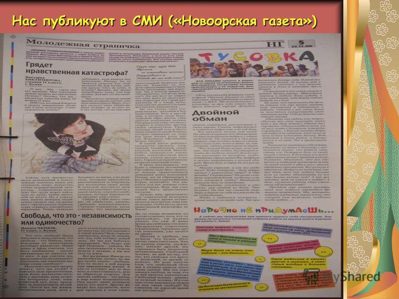 Нас публикуют в СМИ («Новоорская газета»)