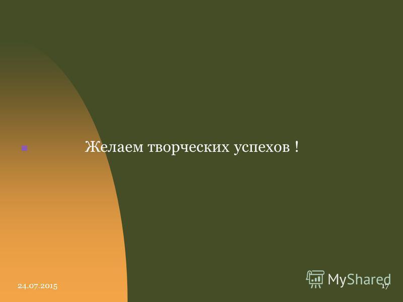 Желаем творческих успехов ! 24.07.201517