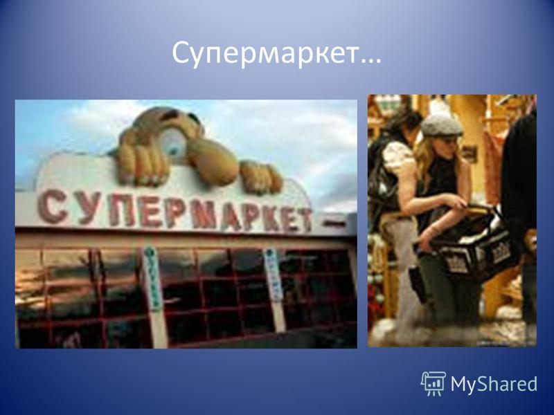 Супермаркет…