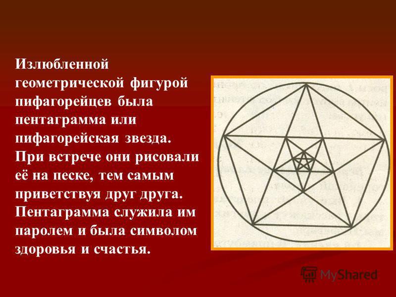 Вернувшись на родину, Пифагор организовал пифагорейский орден и школу философов и математиков. Туда принимались с большими церемониями после долгих испытаний В школе существовал декрет, по которому авторство всех математических работ приписывалось са