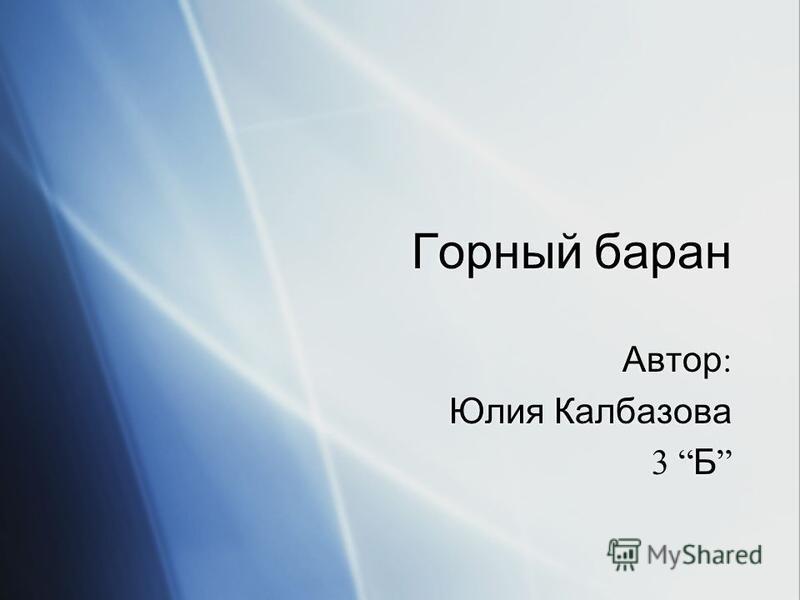 Горный баран Горный баран Автор : Юлия Калбазова 3 Б Автор : Юлия Калбазова 3 Б