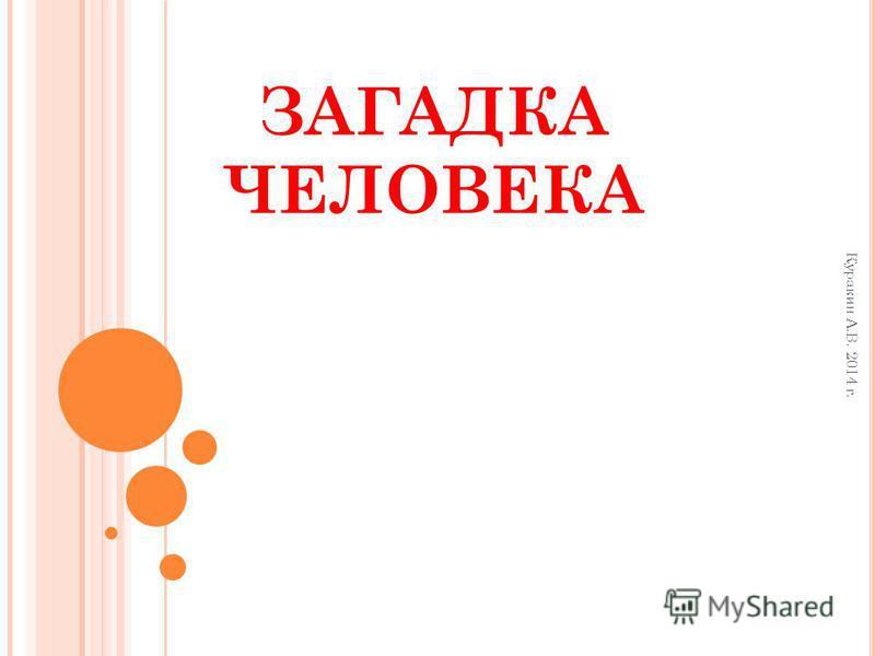 ЗАГАДКА ЧЕЛОВЕКА Куракин А.В. 2014 г.