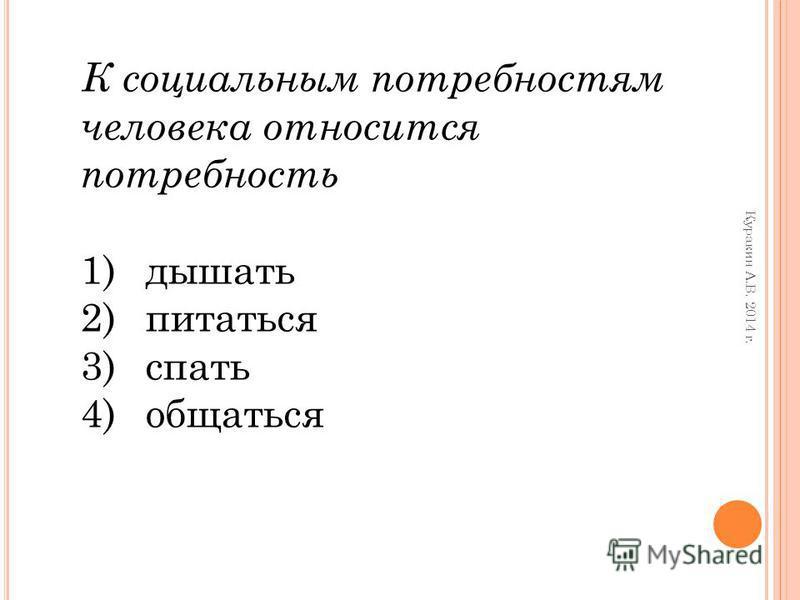 К социальным потребностям человека относится потребность 1)дышать 2)питаться 3)спать 4)общаться Куракин А.В. 2014 г.
