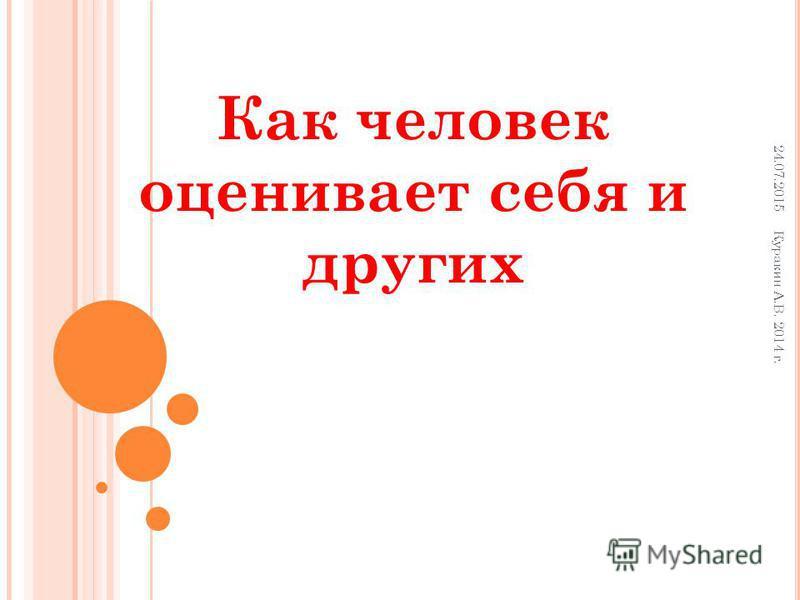 Как человек оценивает себя и других 24.07.2015 Куракин А.В. 2014 г.
