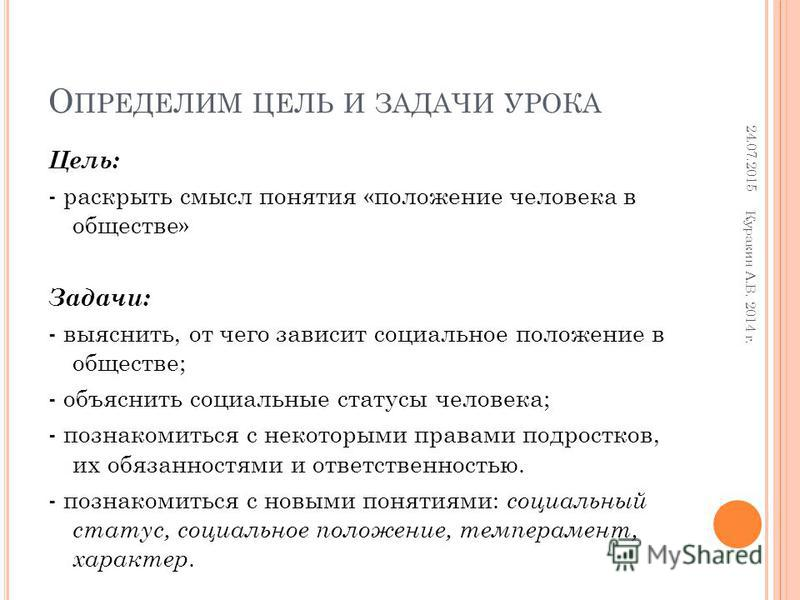 Положение человека в обществе 24.07.2015 Куракин А.В. 2014 г.