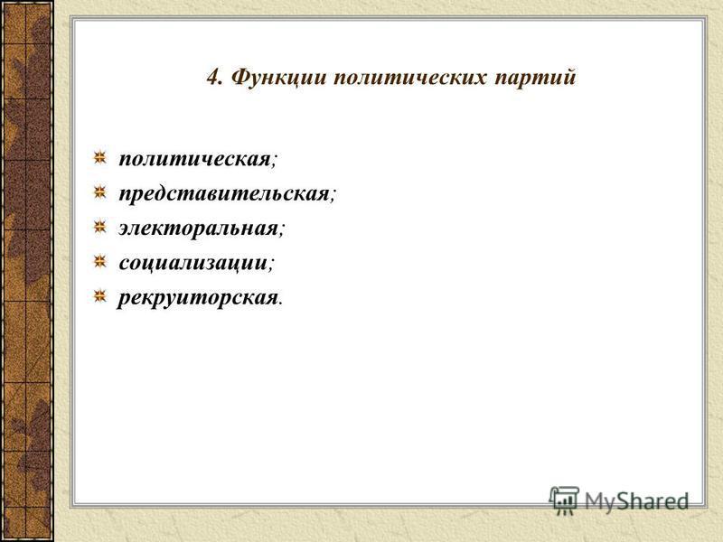 4. Функции политических партий политическая; представительская; электоральная; социализации; рекруиторская.